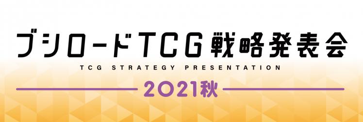 ブシロードTCG戦略発表会2021秋