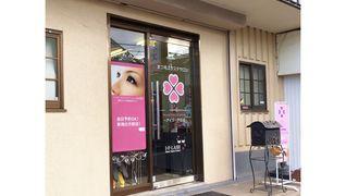 株式会社アイエフラッシュ (【まつげエクステサロン アイズ】戸田店)のイメージ