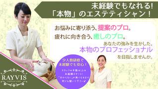 エステティックRAYVIS(レイビス) 函館店