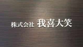 デイサービス夢楽 武蔵小金井