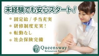クイーンズウェイライト 浜松町店