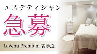 Lavenu Premium 表参道