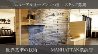 MANHATTAN横浜店