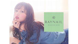 RAY NAIL【レイネイル】〜岐阜エリア〜