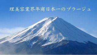 美容プラージュ 大阪府 阪南理美容株式会社