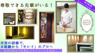 エステティックRAYVIS(レイビス) 横浜店
