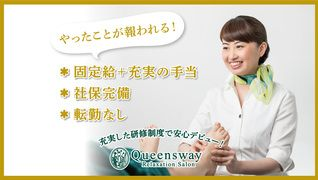 Queensway(クイーンズウェイ)/関西【株式会社RAJA】