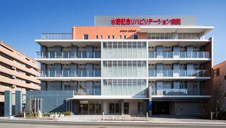 社会医療法人社団 昭愛会 水野記念リハビリテーション病院