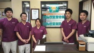 げんき堂鍼灸整骨院 イトーヨーカドー藤沢