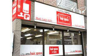 カット専門店hair space 竹ノ塚店