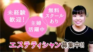 エステティックサロン birth 福岡照葉店 【株式会社ジョイハンズ