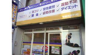 株式会社平成エンタープライズ (ストレッチ専門店ストレチックス志木店)のイメージ