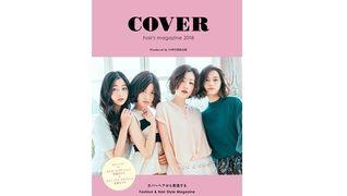 COVER《hair's magazine 2018~》販売開始☆