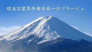 理容プラージュ 関東エリア 阪南理美容株式会社