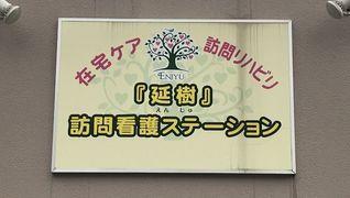 『延樹』訪問看護ステーション