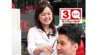 サンキューカット 綾瀬タウンヒルズ店