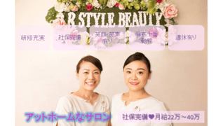 R STYLE BEAUTY(アールスタイルビューティー)