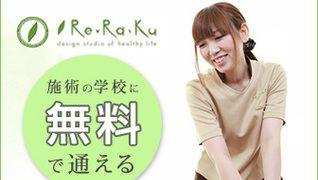 Re.Ra.Ku 両国駅前店