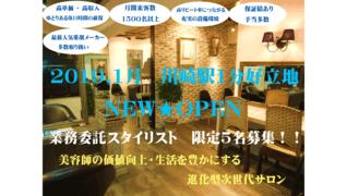Atria川崎店