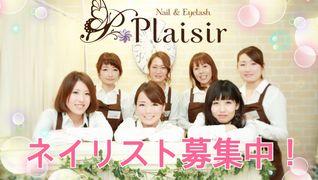 Nail & Eyelash salon Plaisir
