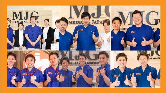 MJG接骨院 大倉山院