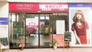 資生堂プロフェッショナルパートナーズサロン・美容ピュア 二日市店