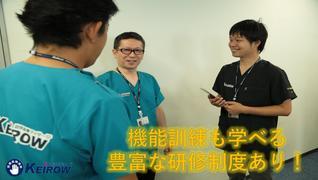 訪問医療マッサージ KEiROW【東海・甲信越エリア】