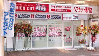 クイックカットBB 立川若葉町店