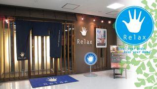 リラクゼーションサロン「Relax天王寺アポロ店」(リラックス)