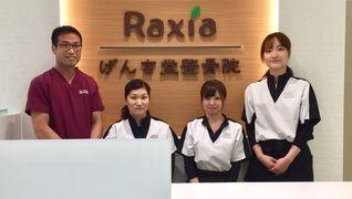 株式会社GENKIDO(Raxia・relax/げんき堂鍼灸整骨院)