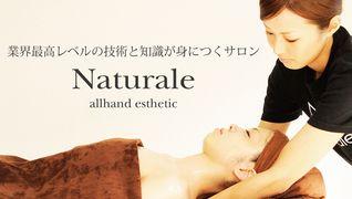 ナチュラーレ(Naturale) 天王寺店