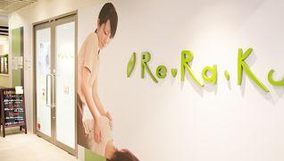 Re.Ra.Ku センター南サウスウッド店