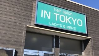 イン東京 鹿沼店