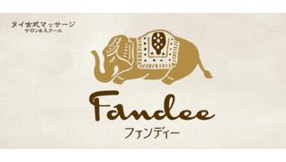 タイ古式マッサージサロン Fandee(ファンディー)
