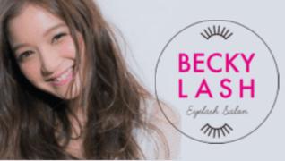 Becky Lash(ベッキーラッシュ) 南森町
