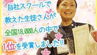 株式会社ジョイハンズ〜【東海トップ】〜