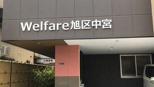 Welfare旭区中宮