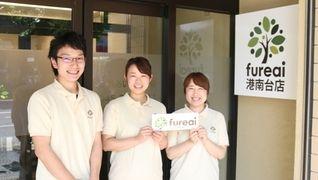 株式会社コンシェルジュ24 (リハビリ特化型デイサービス fureai 関内店)のイメージ