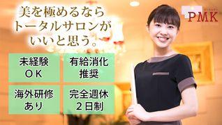 雰囲気のいいサロン★第1位★トータルエステPMK【渋谷店】