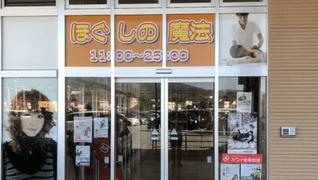 ほぐしの魔法 韮崎店