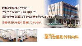 医療法人健志会 薬円台整形外科内科