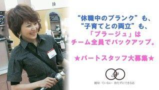 美容プラージュ 甲信越エリア 阪南理美容株式会社