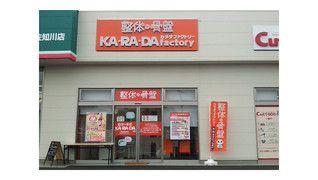 カラダファクトリーセイムス大宮佐知川店