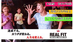 REAL FIT大宮店