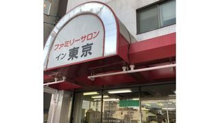 イン東京 草薙店