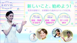 株式会社ケンジ (エステティックRAYVIS(レイビス) 北海道)のイメージ