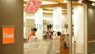 美容室イレブンカット あびこショッピングプラザ店