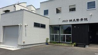 MIO鍼灸整骨院