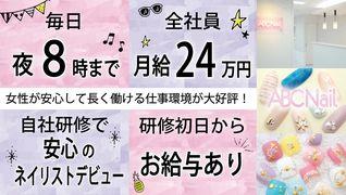 ABC Nail 大宮店