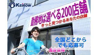 訪問医療マッサージ KEiROW事業部 (長崎中央ステーション)のイメージ